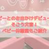 ベビーとのお出かけデビューはそごう大宮!最強ベビー休憩室もご紹介!
