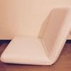【無印良品】読書用の座いす大とカバーを買った。レビュー
