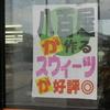 岐阜市黒野にある『ハイショップふじた』手作りスイーツが話題。