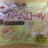ブルボンのミニバームロール ホワイトクリーム を食べてみました