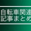 【自転車関連記事】サイトマップ