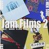 「Jam Films2」 2004
