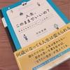 【読書】『人生、このままでいいの?最高の未来をつくる11の質問ノート』