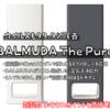 【ウイルスも99.9%除去】BALMUDA The Pure|新製品 おすすめポイントと価格考察