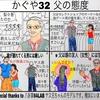 四コマ漫画「かぐや」まとめ第31話~40話 article82