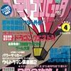 【1990年】【2月23日号】ファミリーコンピュータMagazine 1990.2/23