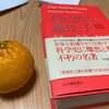 利己的遺伝子と人間らしさと日本人らしさを考える