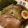 ラーメン:「楽観 NISHIAZABU GOLD」@六本木 & グルメ:「がんぎ 新川二丁目店」@茅場町・八丁堀(お蕎麦)の「秋刀魚祭」に行ってきました。