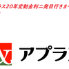 【副業】ハイ!続けて栃木県佐野市発電所アプラス20年審査行きまーす(^^)/