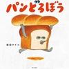 「柴田ケイコ」さんの作品。