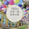 【書評】365日世界一周絶景の旅