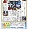 FF11などのプレイを新聞取材をうけて掲載されました。