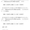 うたプリ・ST☆RISHファンミーティング事前通販がカオスフルだった話