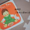 【今週の一冊】林明子「きゅっきゅっきゅっ」