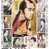 映画『のみとり侍』感想・評価。えっちで笑えるコメディ時代劇!