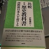 東京書籍ではロシア革命が「暴力革命」であったことを述べないのである