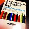 """【読書レビュー】""""人生で大切なことは、すべて「書店」で買える。""""を読んで。"""