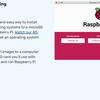 Raspberry PiにKali Linuxをインストールする