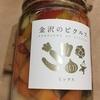 余計なものの入っていない金沢のピクルスはとっても美味しい!