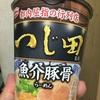 エースコック つじ田監修 魚介豚骨らーめん 実食レポート