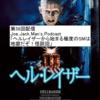 第58回配信Joe_Jack_Man's_Podcast「ヘルレイザーから始まる極度のSMは地獄だぞ!」
