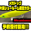 【メガバス】ジャイアントペンシルベイトの限定カラー「メガドッグ 大阪ショールームカラー」通販予約受付開始!