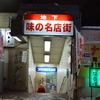 平成の現在にも末永く残る昭和の喫茶店、「ルピナス」の料理が凄かった!!