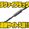 【13 Fishing】ブラックで統一されたアメリカンロッド「デファイブラック」通販サイト入荷!