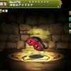 【パズドラ】沖田のアイマスク(おきた)の入手方法やスキル上げ、使い道や素材情報!