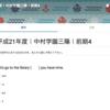 本日のテスト #中村学園三陽 #英語 #googleフォーム