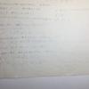 2次曲線の焦点、準線などの求値 演習3