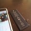 iPhone6のバッテリー交換、正規店は在庫無しで交換できず