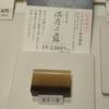 【赤坂】『とらや本店』富山の銘酒『満寿泉』の酒粕を使った『満寿の露』、限定商品はお早めに…。