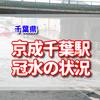 千葉駅冠水現在の様子と冠水理由