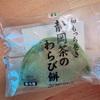 三重県桑名市での赤ちゃんとの生活 初産ママの1日 〜セブンイレブンのスイーツ「和もっち巻き 静岡茶のわらび餅」を食べてみました〜