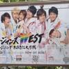 2014.10.08 ジャニーズWEST 2ndシングル『ジパング・おおきに大作戦/夢を抱きしめて』