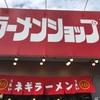 「ラーメンショップ椿」僕の家からも近ければ嬉しいお店です♪