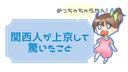 大阪人が標準語!?関西出身の私が上京して驚いたこと