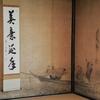禅語を覚えると、美術館で掛け軸が読めます。