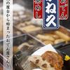 【オススメ5店】大井町・中延・旗の台・戸越・馬込(東京)にあるおでんが人気のお店