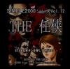 PS2「SIMPLE2000 THE 任侠」レビュー!THE任侠ではなくTHE忍耐!もうヤクザはコリゴリだよ~!