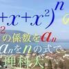 東京理科大 多項定理