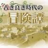 PS4/VITA「古き良き時代の冒険譚」レビュー!この虚無感!古き良さも冒険も無かった!