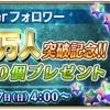【FGO】クリスマスピックアップ召喚2度目の挑戦!