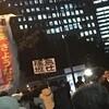 年の初めの金曜デモと早野(東大名誉教授)論文の福島安全データ偽造