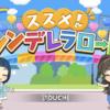 【デレステ】イベント「ススメ!シンデレラロード(2020/11, 泰葉&そら)」攻略