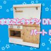 みんな大好き☆おままごとキッチンをDIY パート5