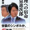 総理への宿命 小泉進次郎