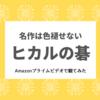 【不朽の名作】Amazonプライムビデオでヒカルの碁を改めて観たら、感動した話。