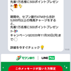 【対象者限定】LINE Pay にセブン銀行ATMから5000円以上チャージすると先着でLINEポイント500円分もらえるキャンペーン